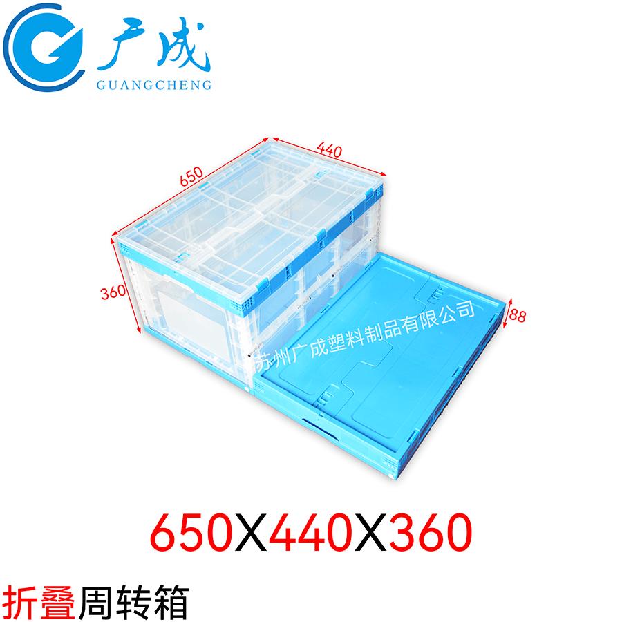 650*440*360塑料折叠箱