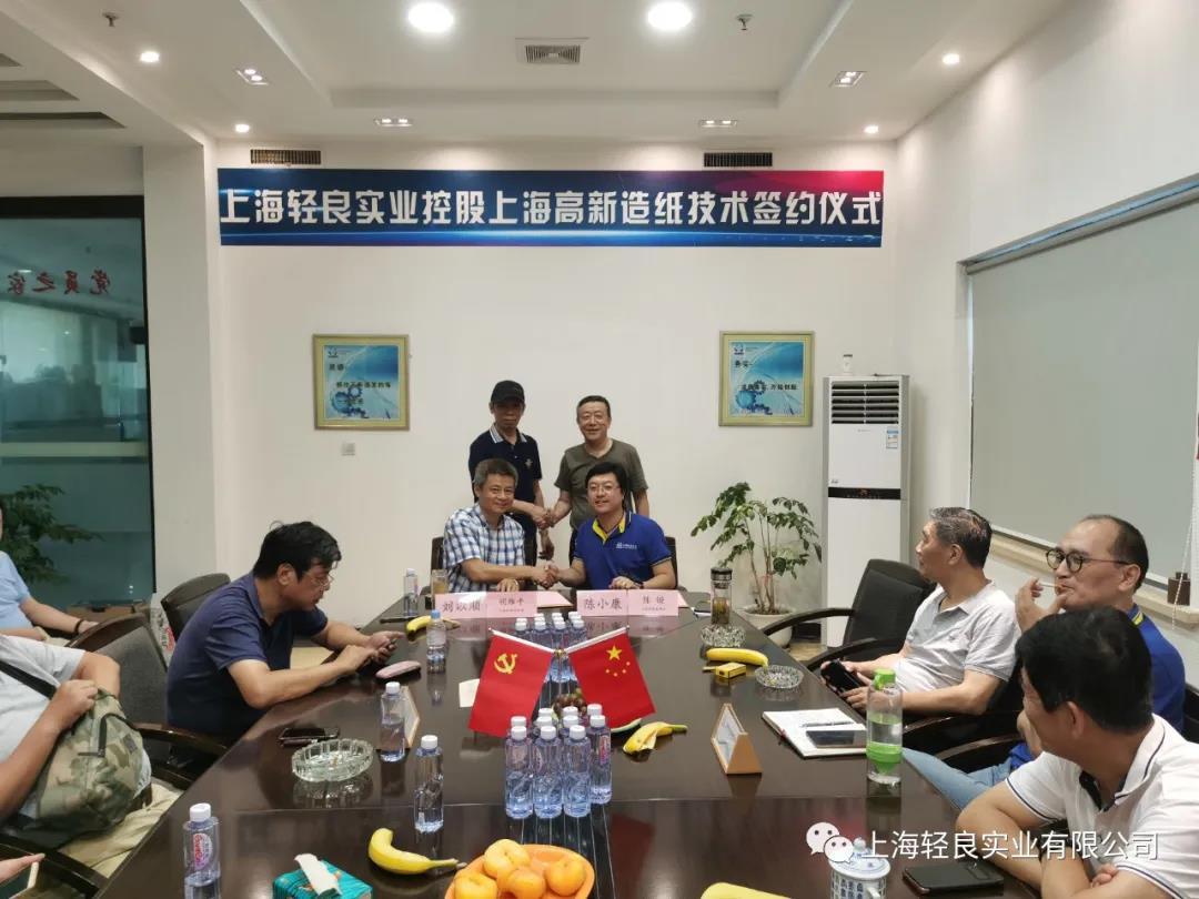 上海轻良实业有限公司与上海高新造纸技术有限公司签约