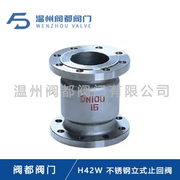 H42W 不锈钢立式止回阀