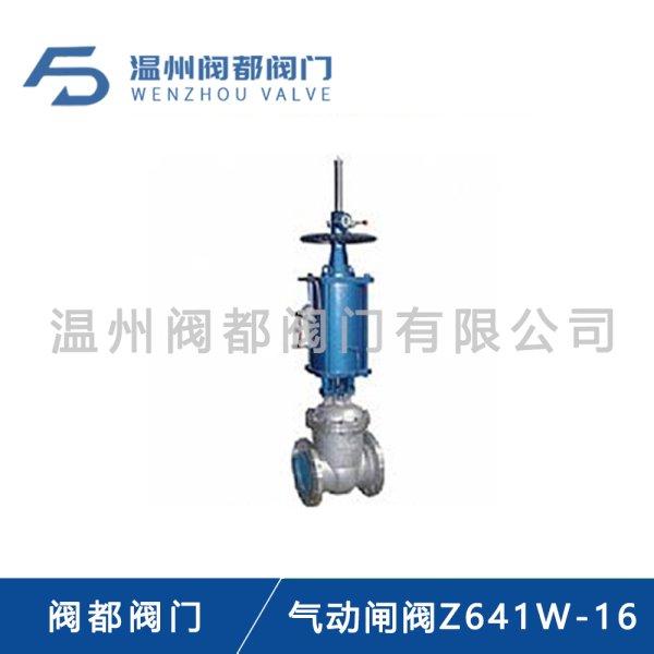 气动闸阀Z641W-16