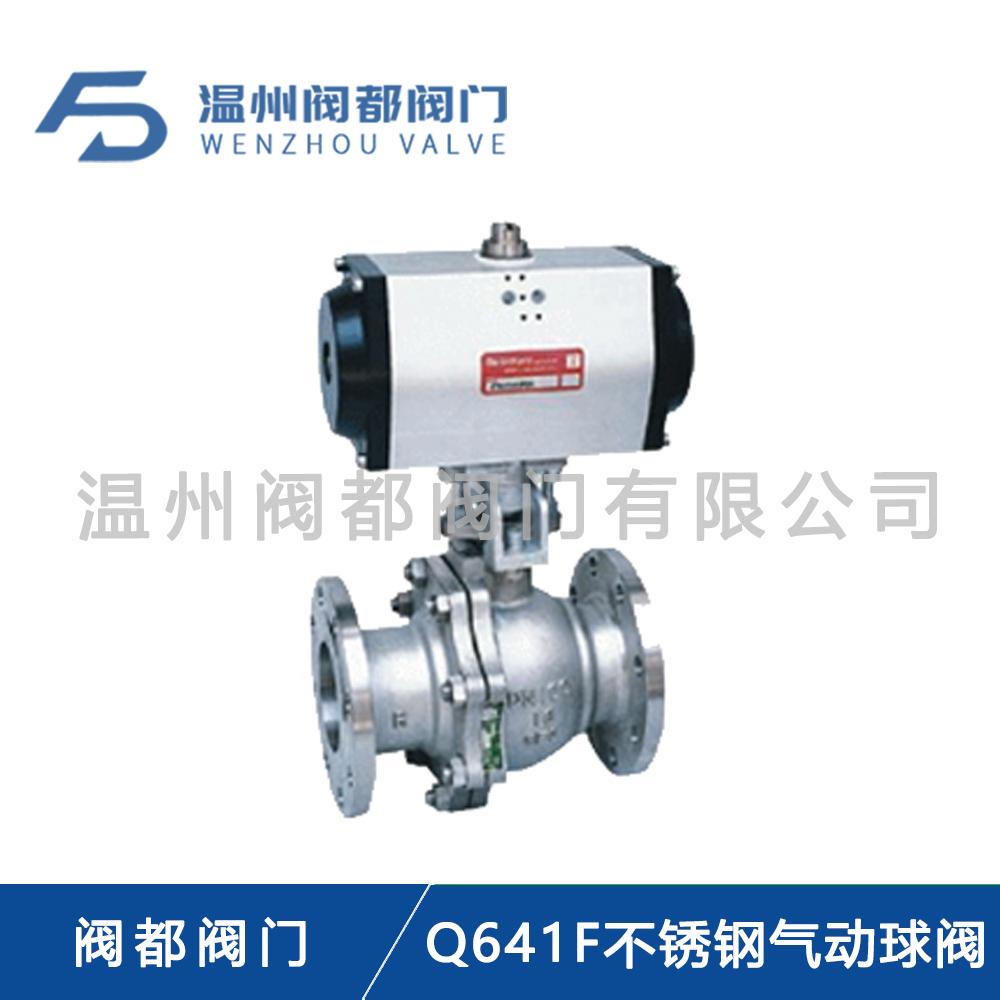 Q641F不锈钢气动球阀