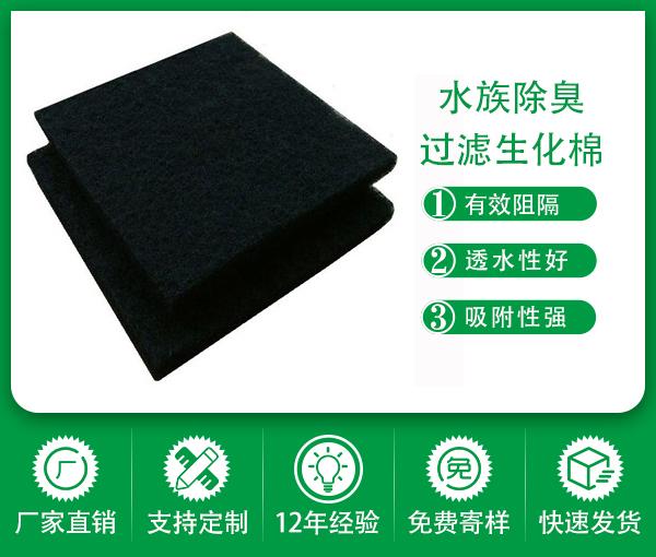 氈狀纖維多功能除臭過濾棉-深圳綠創除臭纖維過濾棉