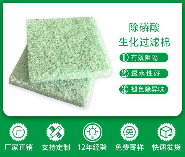 除磷酸鹽功能棉-深圳水質調理功能過濾棉