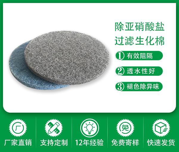 除亞硝酸鹽過濾棉-深圳水質調理功能過濾棉