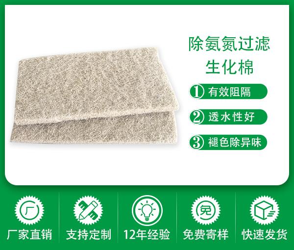 除氨氮過濾生化棉-深圳水質調理功能過濾棉