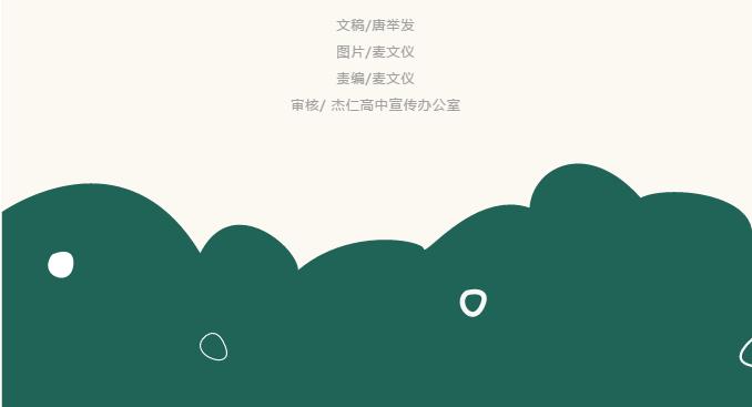 深圳杰仁高级中学高一新生入学须知