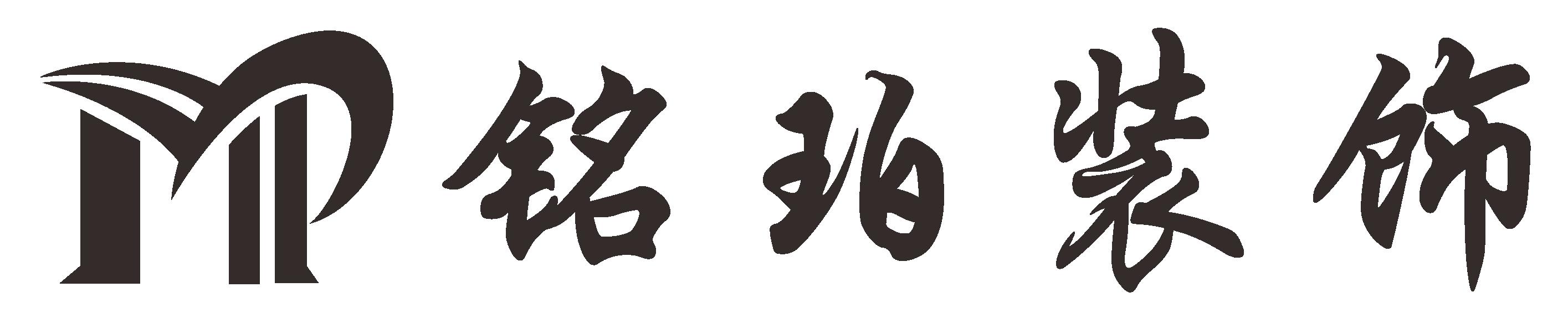 深圳铭珀装饰设计工程有限公司