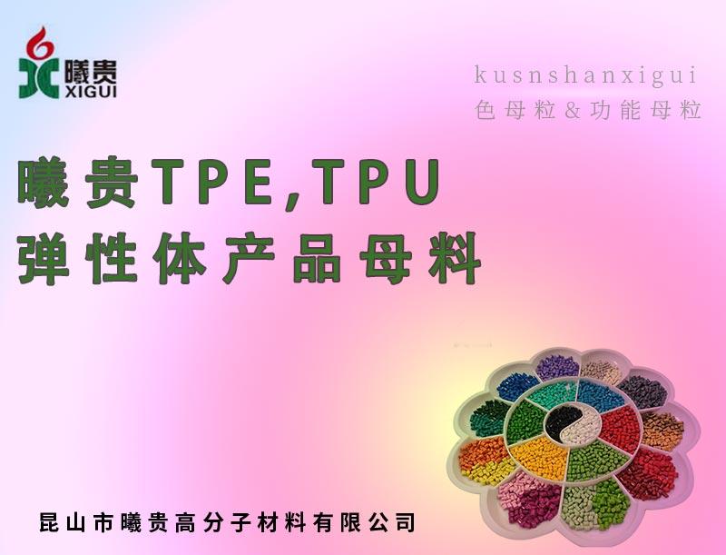 TPE,TPU弹性体母料