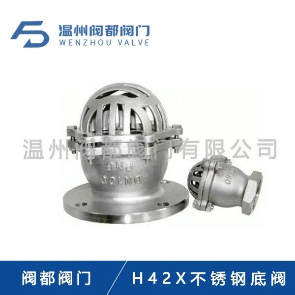 H42X不锈钢底阀