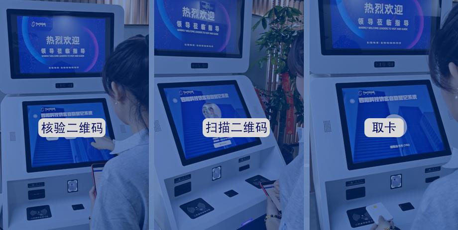 智能访客一体机自助发卡