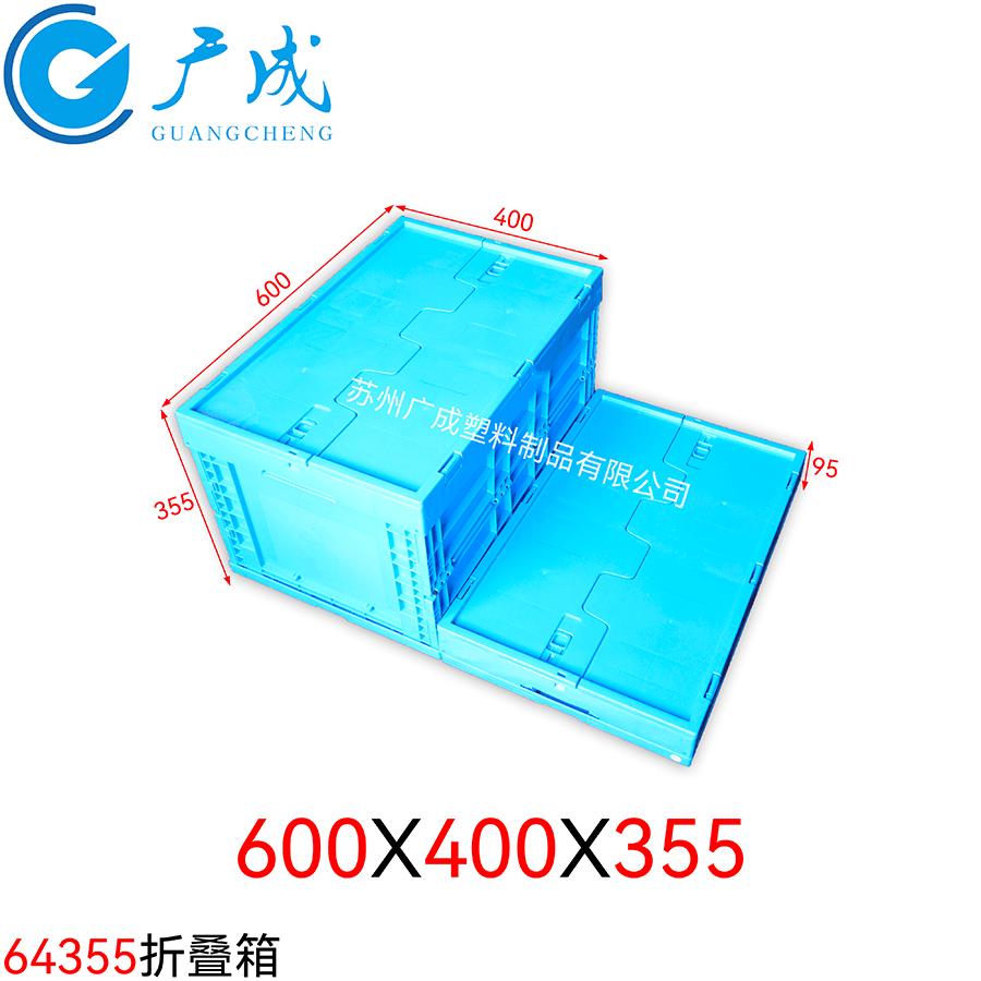 600*400*355塑料折叠箱