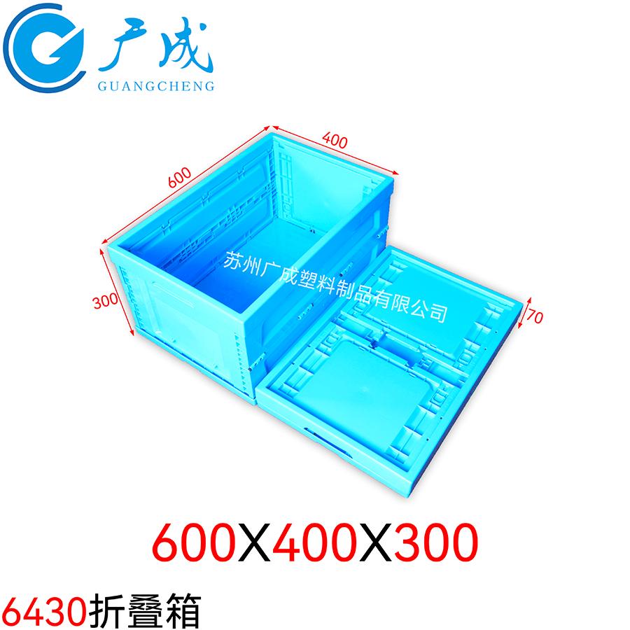 600*400*300塑料折叠箱