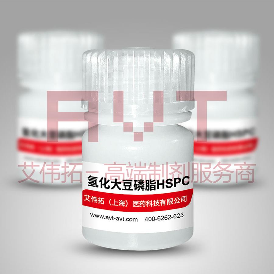 氢化大豆磷脂HSPC-25A|92128-87-5