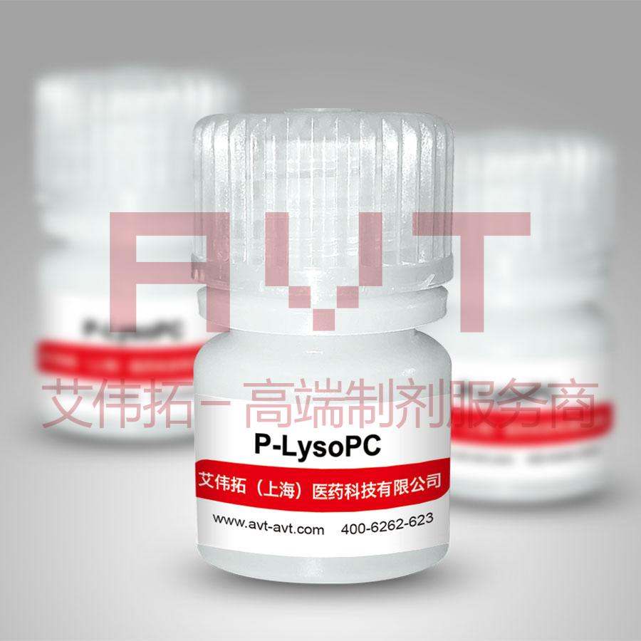 棕榈酰溶血卵磷脂P-LysoPC 17364-16-8
