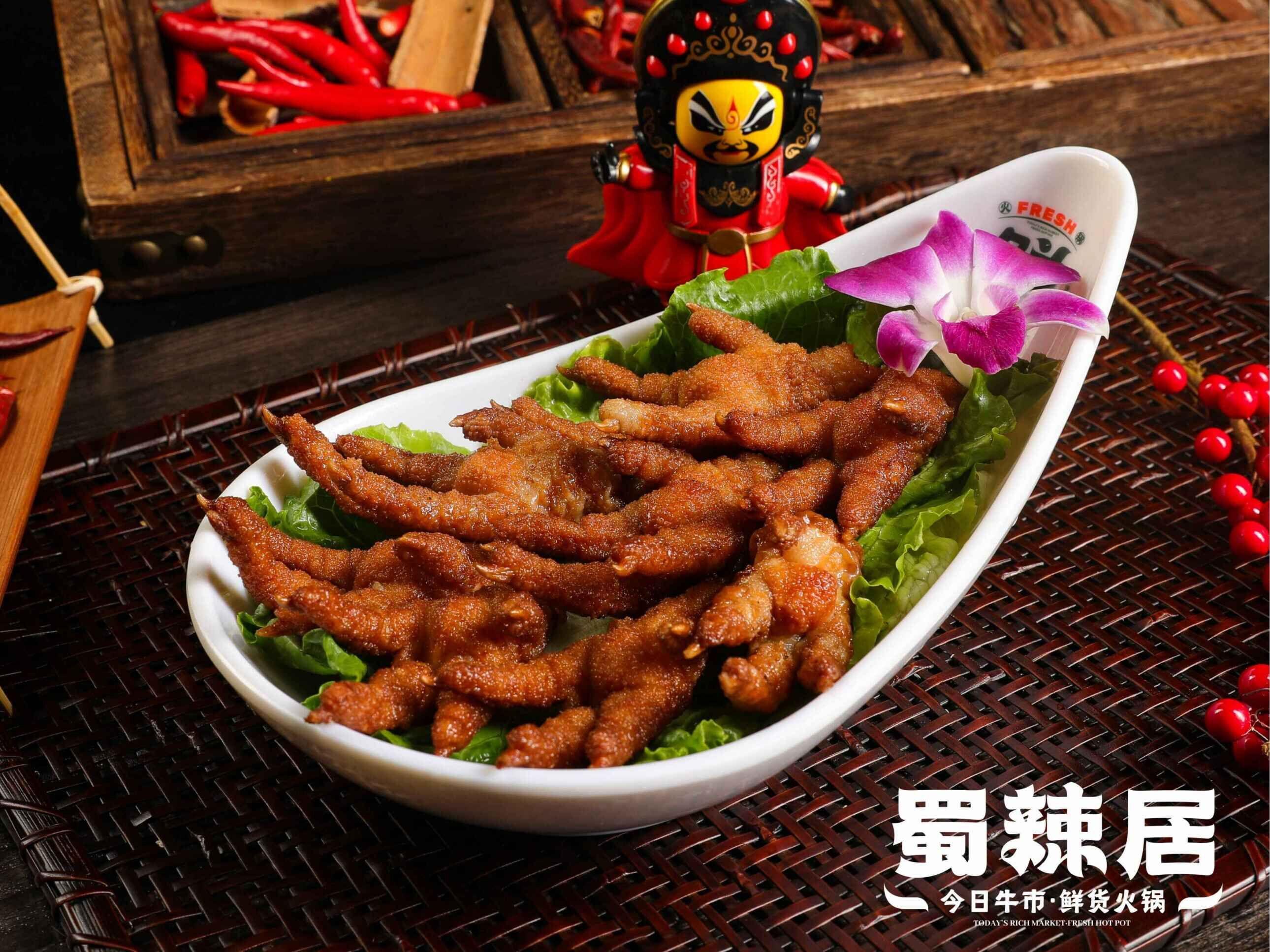 蜀辣居火锅新菜品:网红虎皮鸡爪