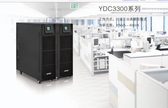 科华UPS不间断电源YDC3300