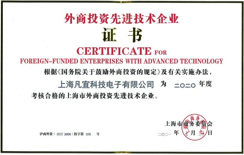 外资先进技术企业证书.jpg