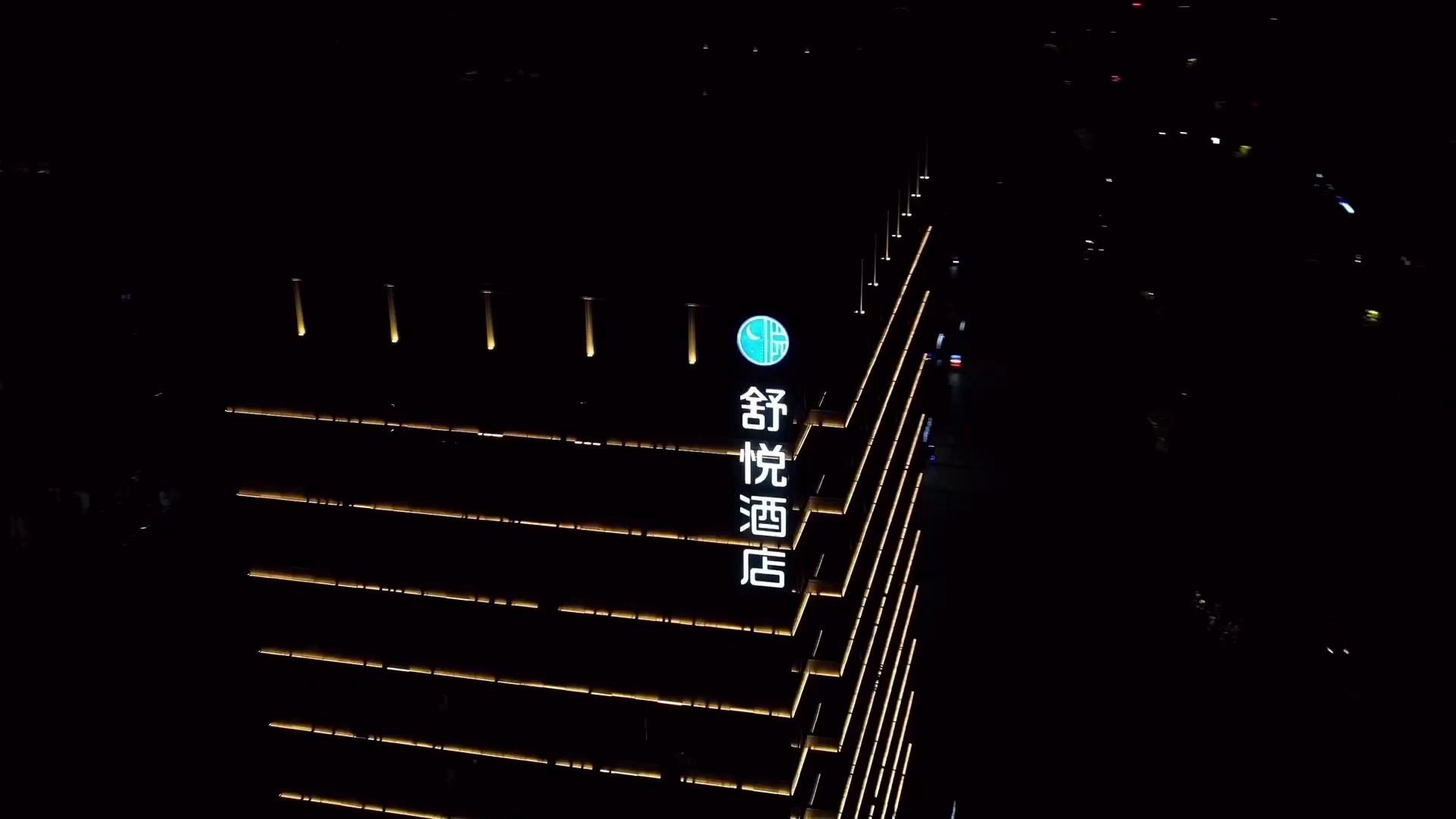 江西舒悅酒店管理,舒悅酒店