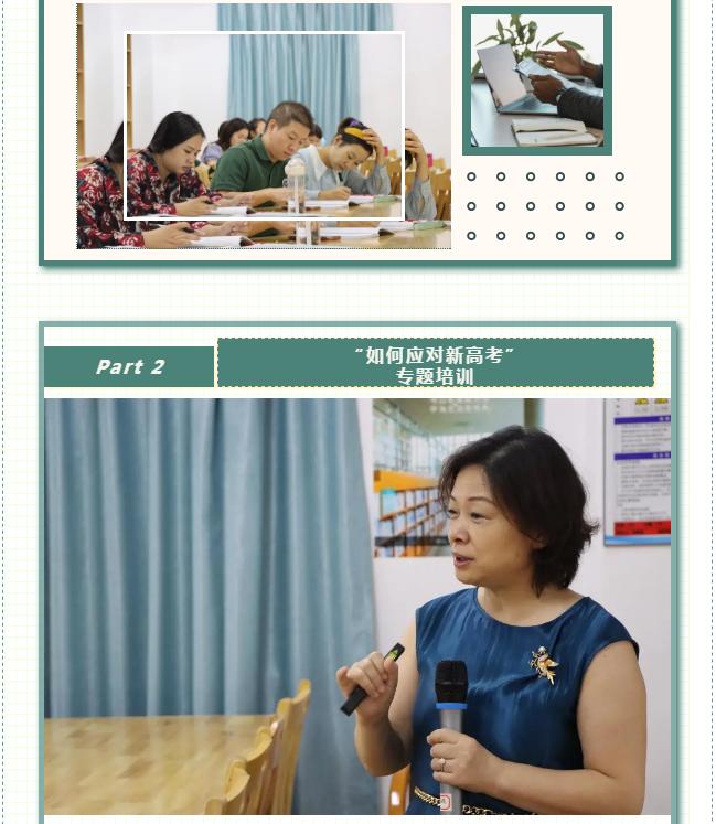 【杰仁校园时事】同心聚力迎开学 蓄势待发新征程