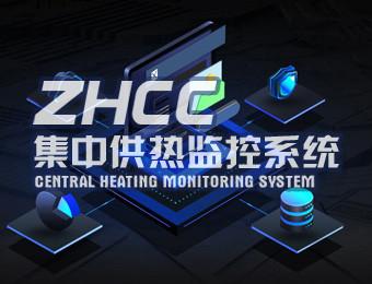 ZHCC集中供热监控系统