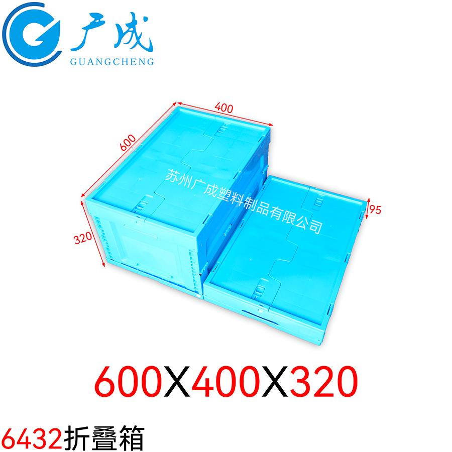 600*400*320塑料折叠箱