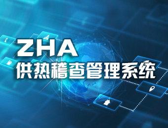 ZHA供热稽查管理系统