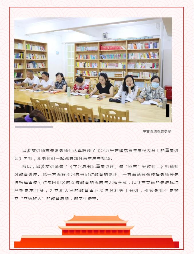 """【杰仁校园时事】杰仁高中—学习总书记重要讲话,做""""四有""""好教师!"""