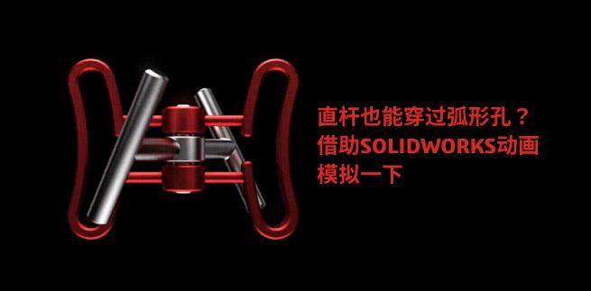 使用SOLIDWORKS制作直杆穿过弧形孔机构的动画