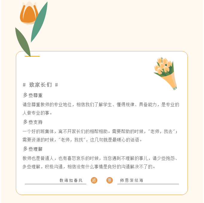 崇尚师德,廉洁从教——深圳杰仁高级中学绿色教师节倡议书