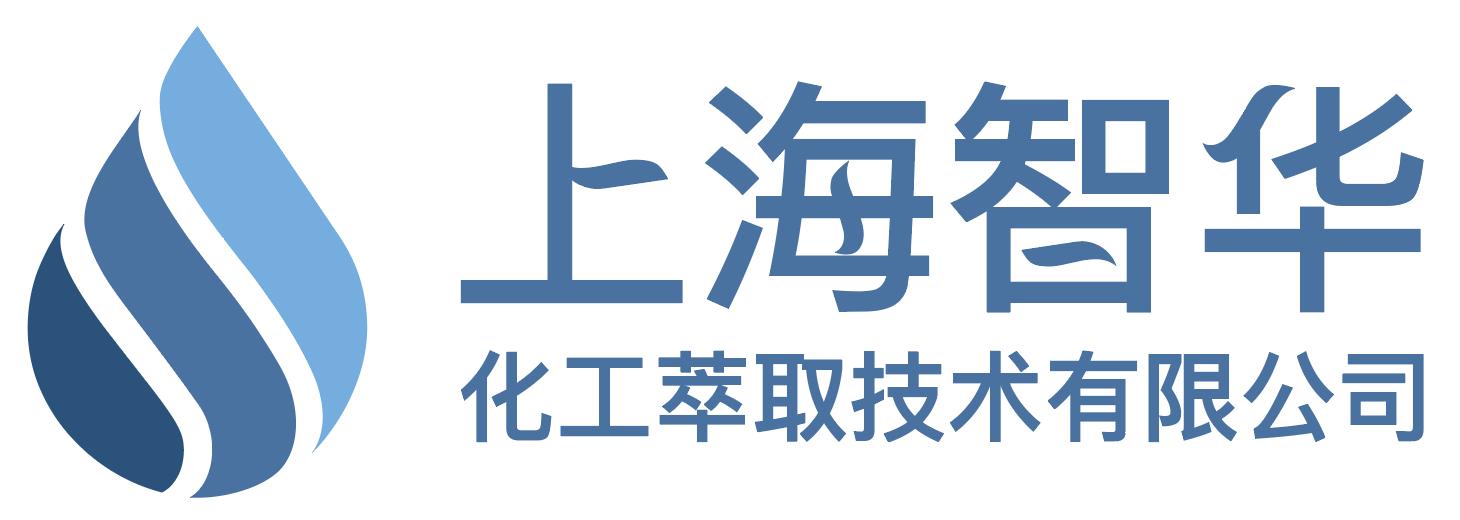 上海智华化工萃取技术有限公司