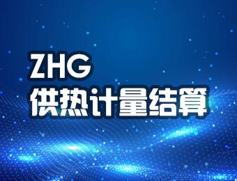ZHG供热计量结算系统