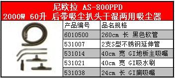 AS-800PPD配件說明.JPG