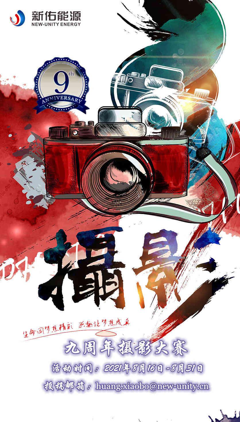 新佑能源九周年摄影大赛