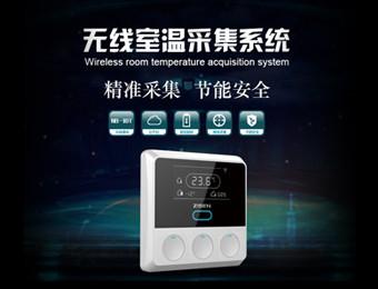 ZHT 无线室温采集系统(开关版)