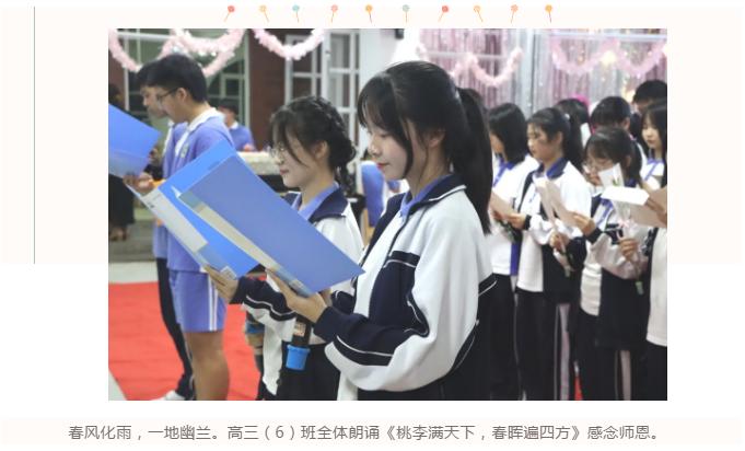 【杰仁校园活动】感念师恩——秋风九月颂桃李
