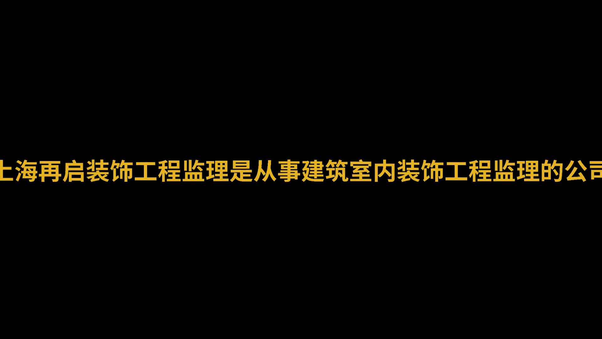 黃浦區再啟第三方監理價格,第三方監理