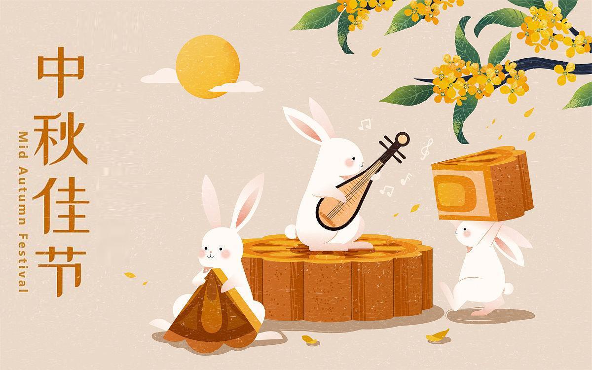 中秋佳节祝您快乐永不缺,幸福喜团圆,花好人康安!