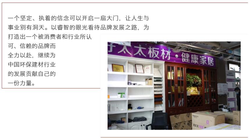 好太太板材西安经销商 (3).png