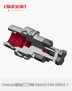 Diebold面铣刀刀柄HSKA50 DIN 69893-1