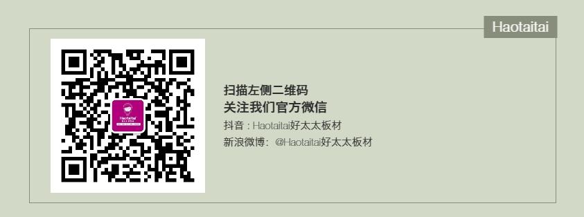 好太太板材 (5).png