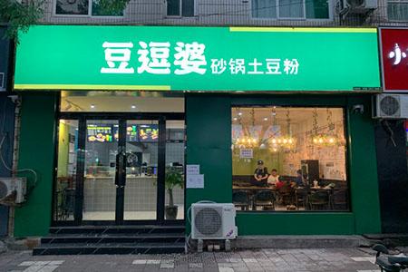 邯鄲武安店