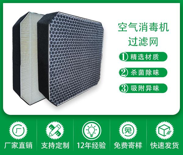 廠家除異味濾芯除臭活性炭hepa復合濾網消毒機空氣凈化過濾網