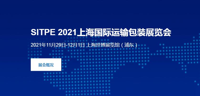 【PPD组委会】中食上海国际加工包装展