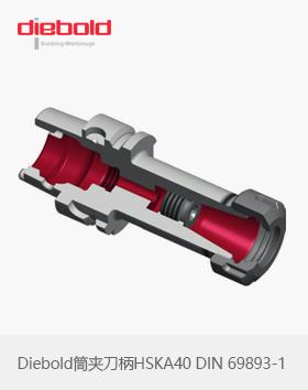 德国Diebold ER/ESX筒夹刀柄HSKA40 DIN 69893-1