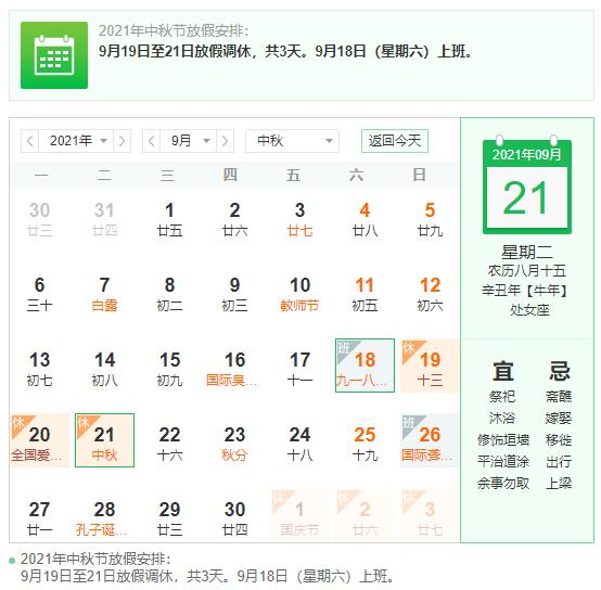 2021中秋放假通知-上海川奇