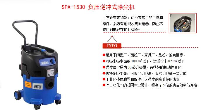 SPA-1530 馬達描述.jpg