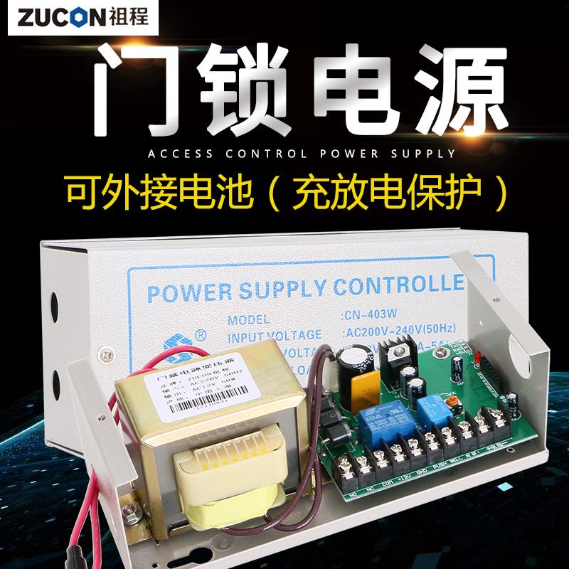 403W、405W门禁系统配套电源