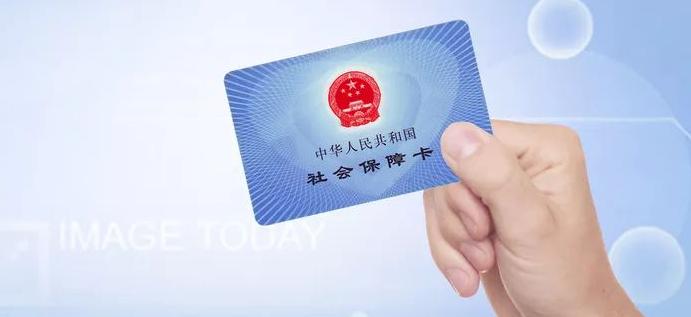 社保卡的作用不仅是社保,官方制定使用指南收好