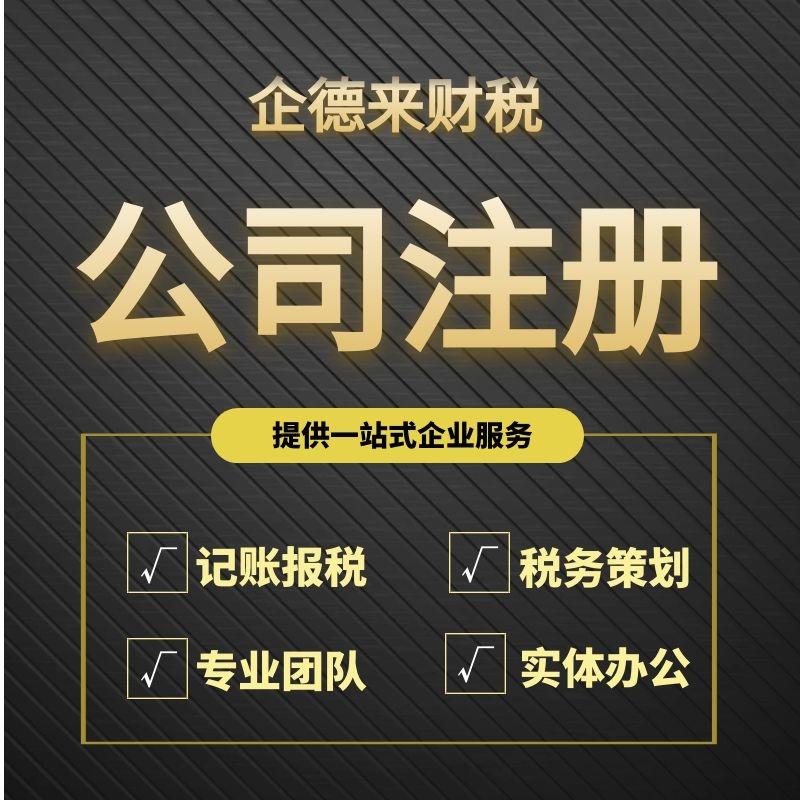 【企德来财税小知识】上海公司注册地址与公司类型注意事项