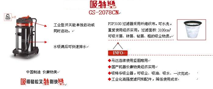 GS-2078CN 基本描述2.jpg